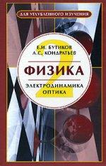 Физика. Учебное пособие в 3-х книгах. Книга 2. Электродинамика. Оптика.