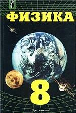 Физика. 8 класс. Механика с основами общей астрономии