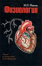 Физиология. Лекции по физиологии кровообращения