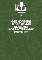Физиология и биохимия сельскохозяйственных растений