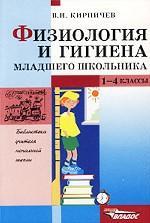 Физиология и гигиена младшего школьника. 1-4 классы. Пособие для учителя