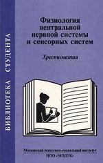 Физиология центральной нервной системы и сенсорных систем. Хрестоматия