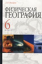 Физическая география. Учебник для 6 класса общеобразовательных учреждений