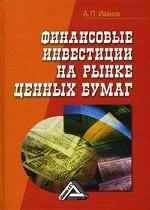 Финансовые инвестиции на рынке ценных бумаг