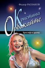 Кристина Орбакайте. Триумф и драма (файл PDF)