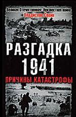 Разгадка 1941. Причины катастрофы