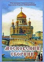 Московский сборник