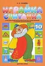 Играйка-считайка №10. Игры для развития математических представлений у старших дошкольников
