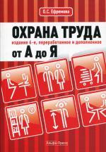 "Охрана труда от ""А"" до ""Я"". 6-е изд., перераб. и доп"
