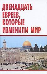 Двенадцать евреев, которые изменили мир