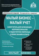 Малый бизнес- малый учет. 2-е изд., перераб. и доп