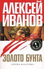 Золото бунта, или Вниз по реке теснин: роман (обл)