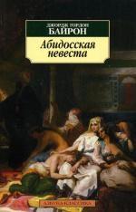 Абидосская невеста: поэмы
