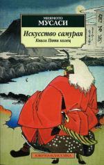 Искусство самурая: Книга пяти колец: Трактаты