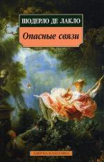 Опасные связи: роман