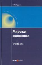 Мировая экономика: учебник: 2-е изд., стер