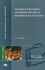 """Теория и методика обучения предмету """"Физическая культура"""""""