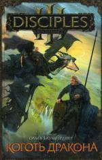 Коготь дракона: роман