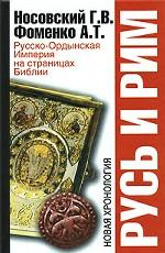 Русь и Рим. Русско-Ордынская Империя на стр.Библии