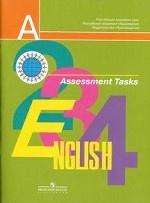 English 2-4: Assessment Tasks / Английский язык. Контрольные задания. 2-4 классы