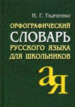 Орфографический словарь русского языка для школьников. 8-е изд., перераб. и испр