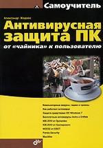 """Антивирусная защита ПК: от """"чайника"""" к пользователю. Самоучитель"""