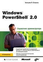 Windows PowerShell 2.0. Справочник администратора