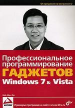 Профессиональное программирование гаджетов Windows 7 и Vista