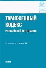 Таможенный кодекс РФ: по состоянию на 10.02.2010