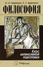 Философия: курс интенсивной подготовки