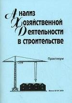 Анализ хозяйственной деятельности в строительстве. Практикум