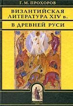 Византийская литература XlV в. в Древней Руси