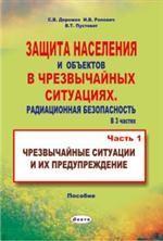Защита населения и объектов в чрезвычайных ситуациях. Радиационная безопасность. В 3 частях. Часть 1