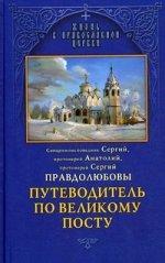 Путеводитель по Великому Посту