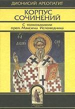 Корпус сочинений. С толкованиями проповедника Максима Исповедника