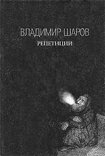 Скачать Репетиции бесплатно В. Шаров