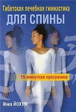Тибетская лечебная гимнастика для спины