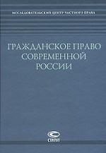 Гражданское право современной России