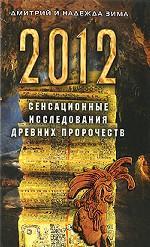 2012. Сенсационные исследования древних пророчеств