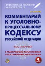 Комментарий к УПК РФ (постатейный) с практическими разъяснениями и постатейными материалами. 4-е изд., перер. и доп