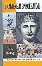 ЖЗЛ: Вильгельм Завоеватель