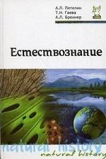 Естествознание: Учебник - ил. - (Гриф)