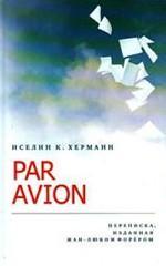 PAR AVION: Переписка, изданная Жан-Люком Форером