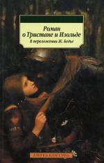 Роман о Тристане и Изольде. В переложении