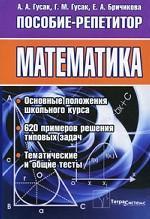 Математика: пособие-репетитор