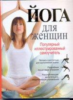 Скачать Йога для женщин. Популярный иллюстрированный самоучитель бесплатно