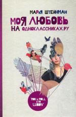 Моя любовь на Одноклассниках. Ру ( М. Штейнман  )