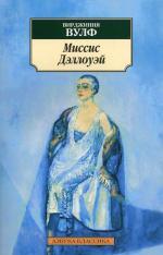 Миссис Дэллоуэй: роман