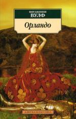 Орландо: роман