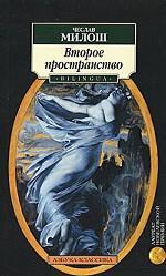 Второе пространство. Орфей и Эвридика: Поэмы и стихотворения